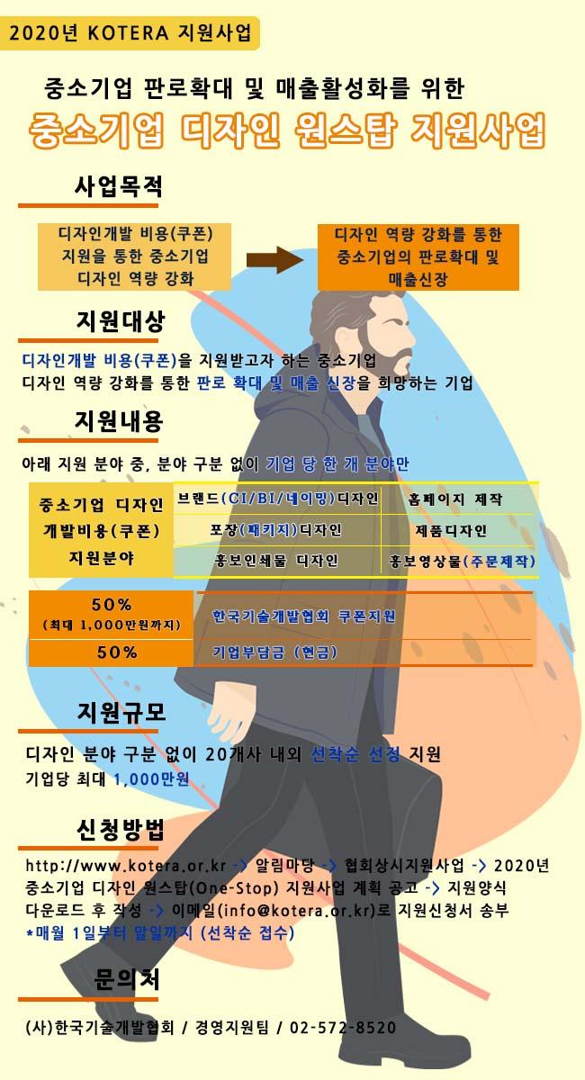 디자인원스탑(2020)_포스터_이미지 수정