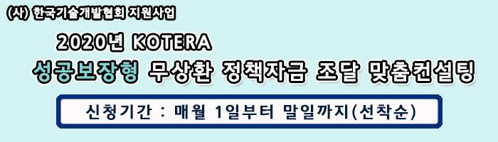 성공보장형맞춤지원사업_가로(2020)_12.04이미지 수정