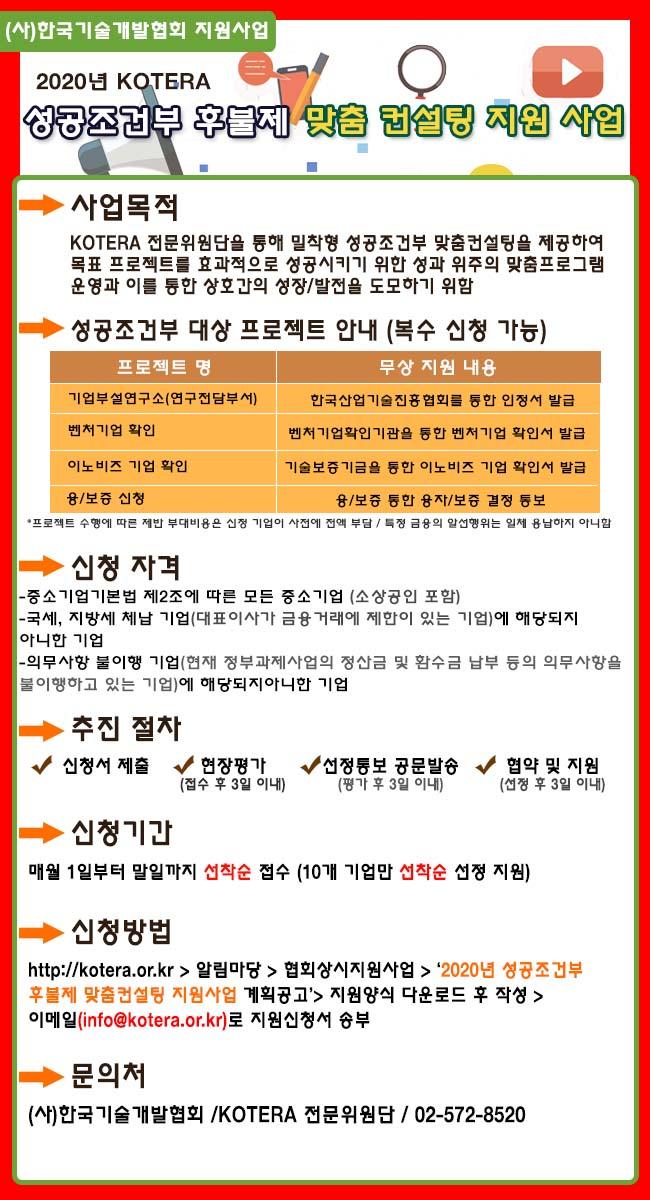 성공조건부-후불제-맞춤컨설팅지원사업_포스터(2020)_이미지 수정
