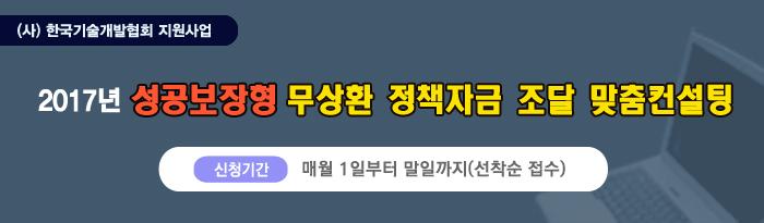 성장보장형_배너_2017년도