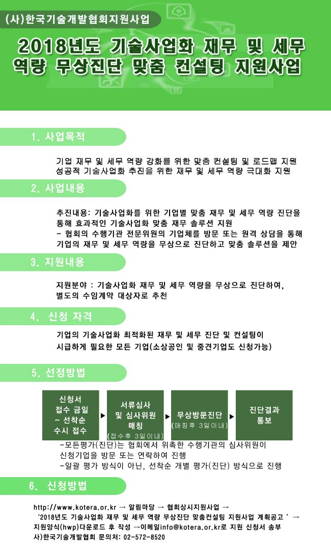 재무 및 세무 역량 무상진단_포스터_20180501