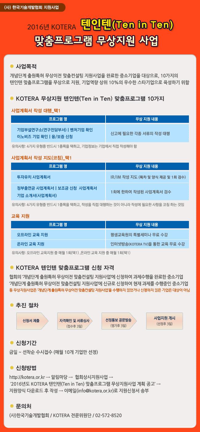 텐인텐_160804
