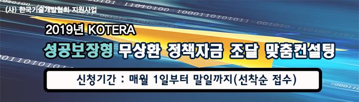 2019성공보장형_가로