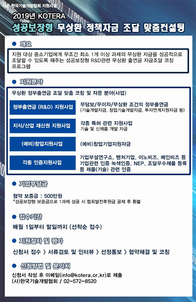 2019성공보장형_포스터