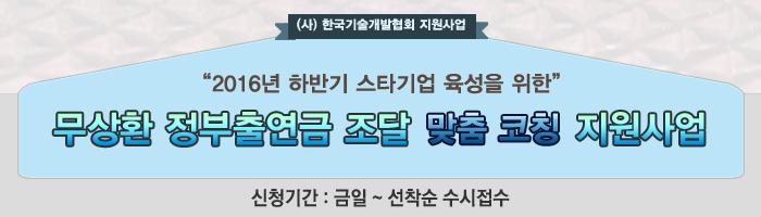 스타기업_하단배너_160518