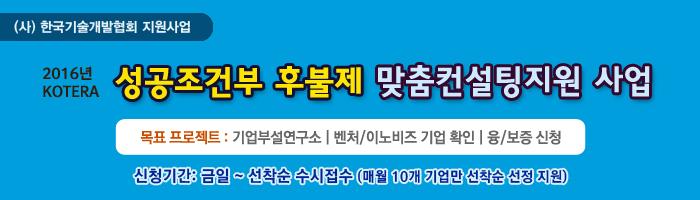 성공조건부_배너