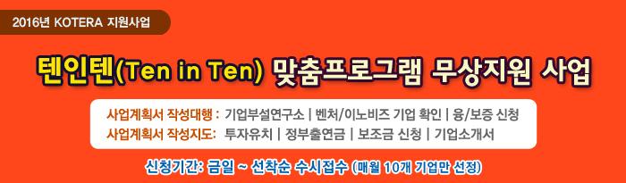 텐인텐_배너_160802