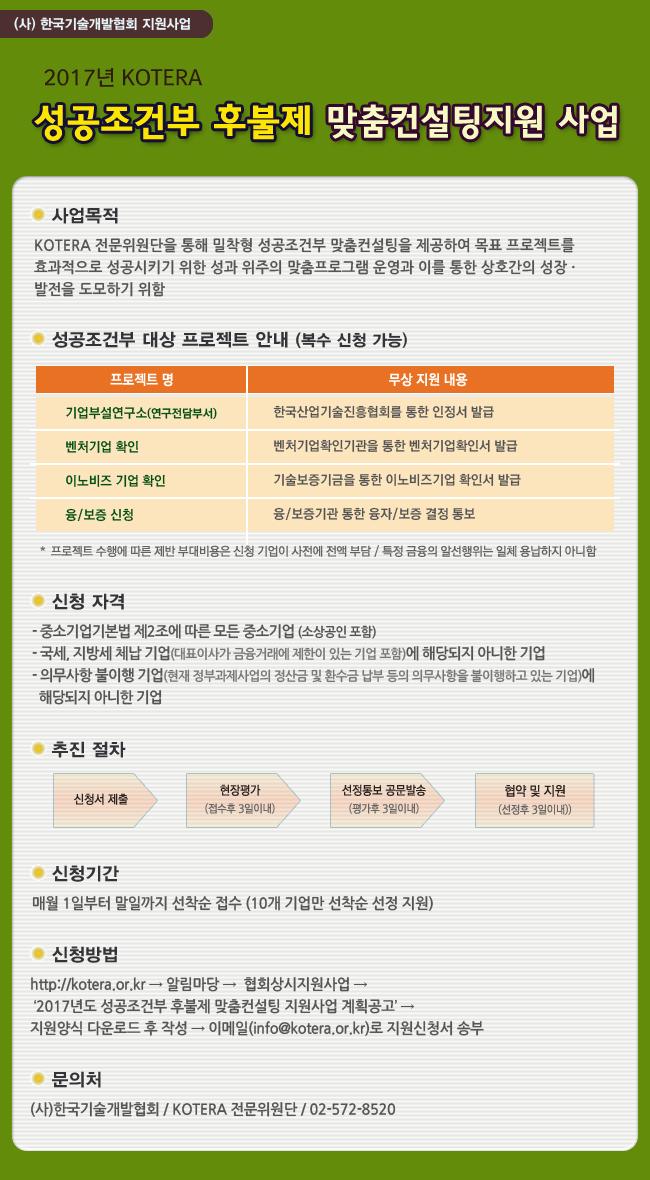 성공조건부_2017년도