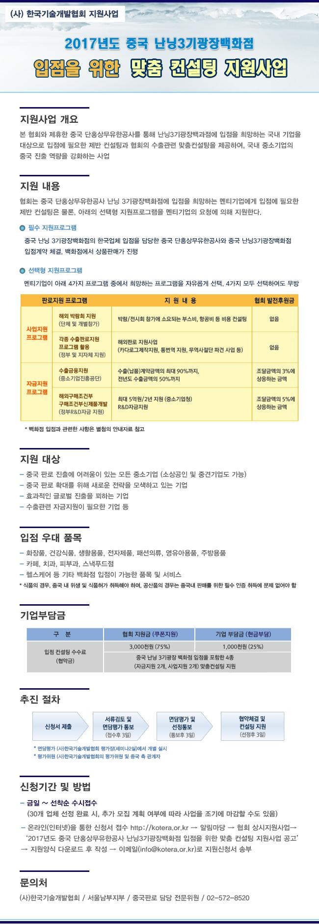 중국 난닝3기광장백화점 컨설팅