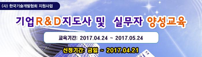 기업R&D교욱_4차배너_170324