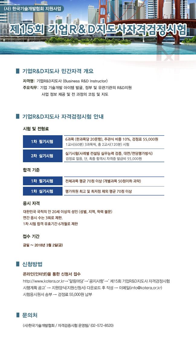 지도사자격증_박람회용15회