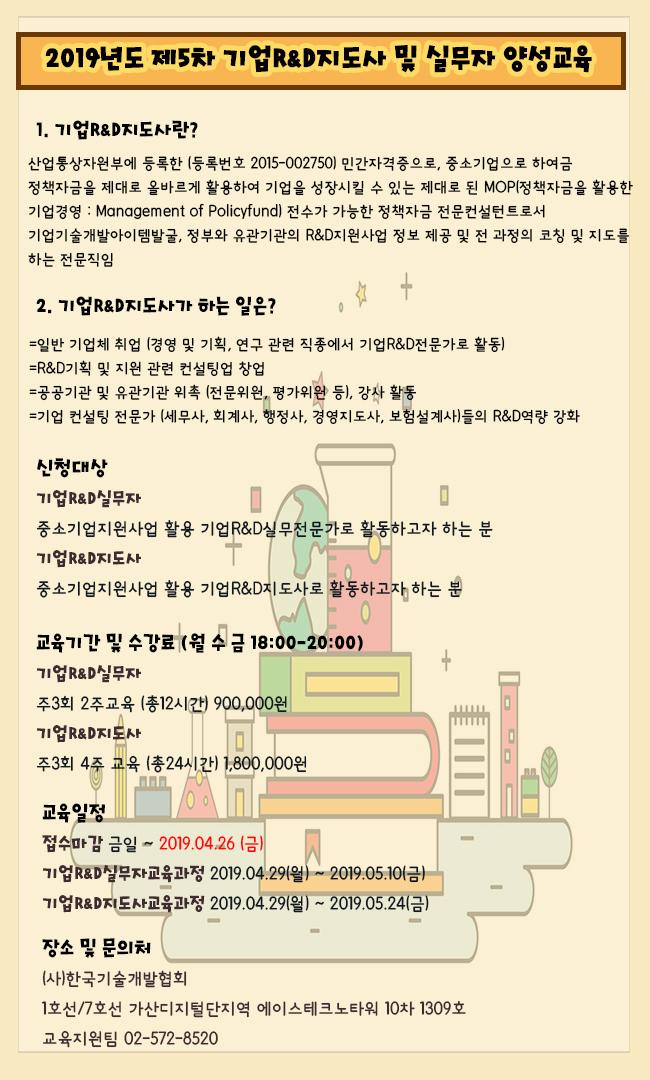 2019_5차_포스터