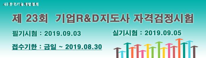 자격검정시험 샘플(23회 수정)_배너 사본