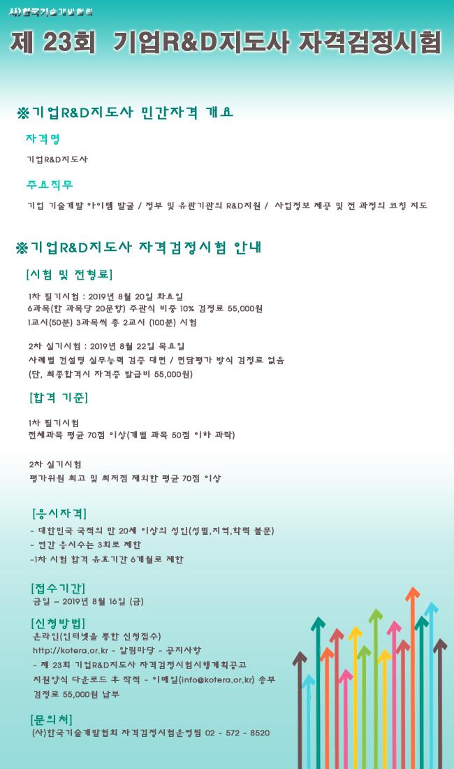 제23회_기업R_D지도사_자격검정시험_포스터