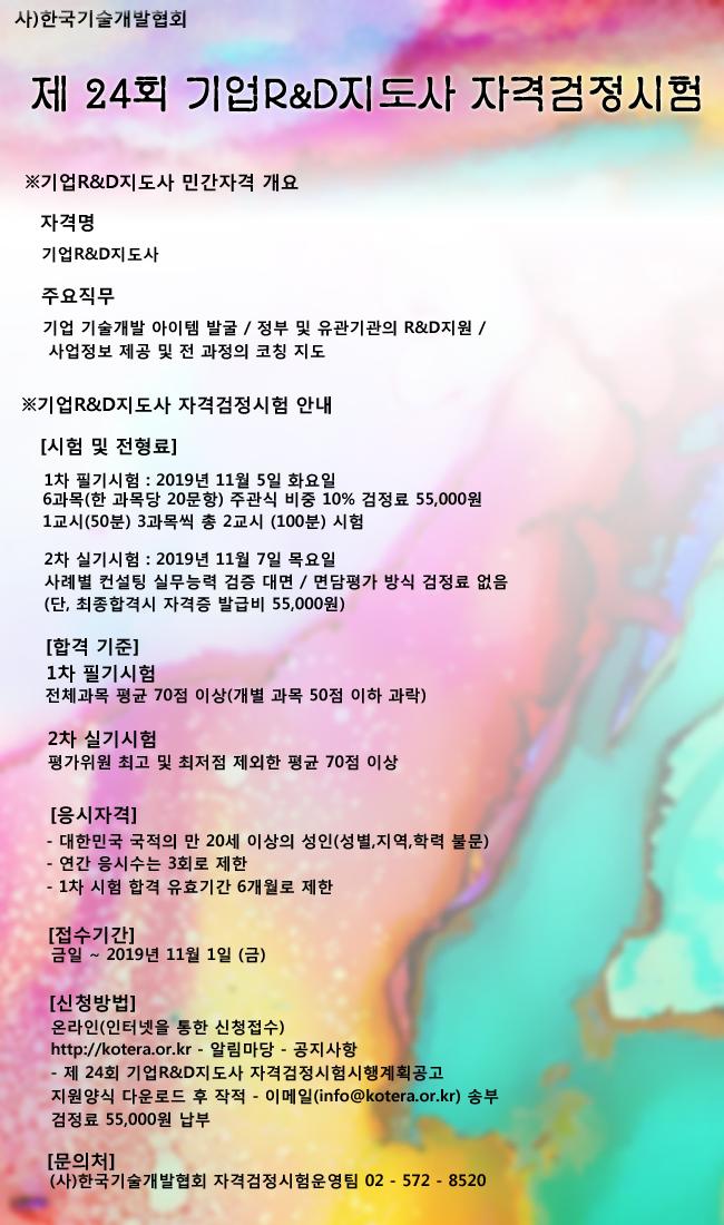 자격검정시험 샘플_24회_포스터 사본