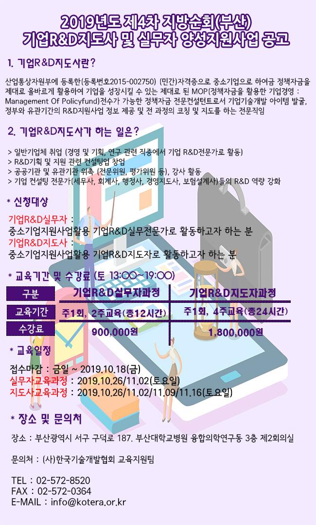 2019_지방순회 포스터