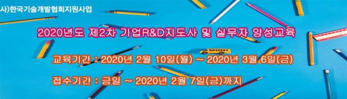 [공고] 2020년도_제2차_기업R&D지도사_및_실무자_양성_지원사업공고_(사)한국기술개발협회_가로_배너