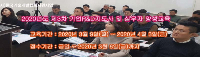 [공고] 2020년도_제3차_기업R&D지도사_및_실무자_양성_지원사업공고_(사)한국기술개발협회_가로_배너