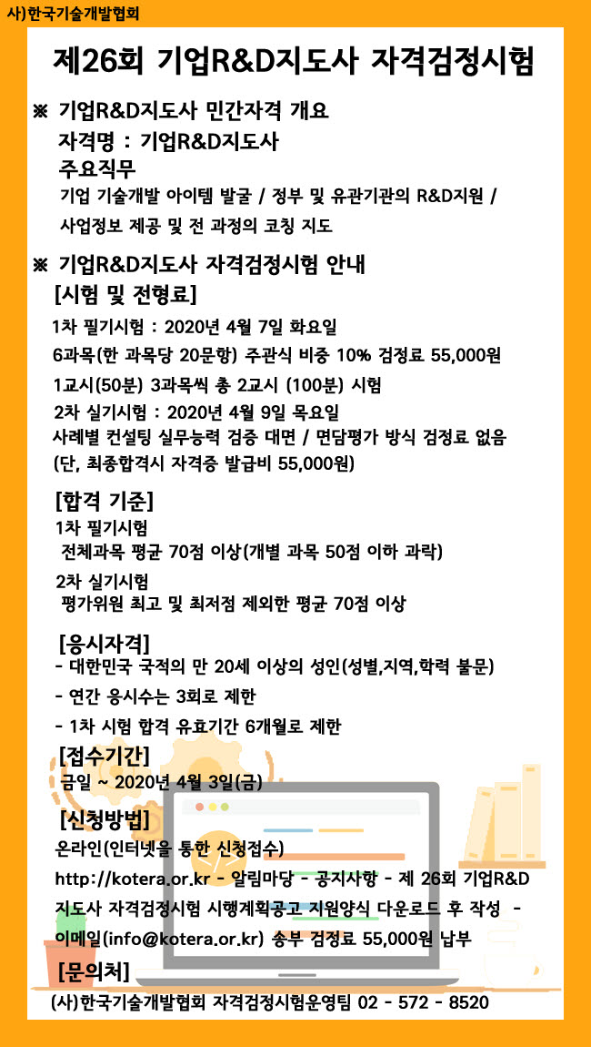 사본 -자격검정시험 샘플_26회_포스터