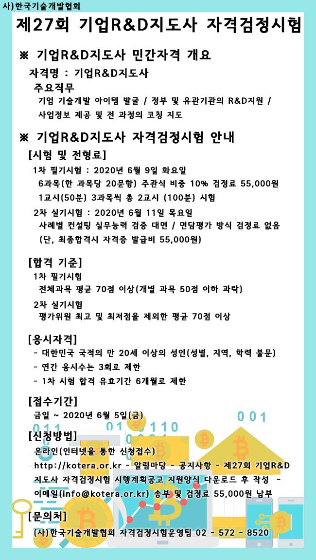 자격검정시험 샘플_27회_포스터