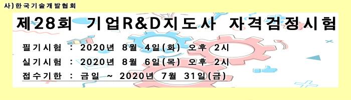 자격검정시험 샘플_28회_배너 사본