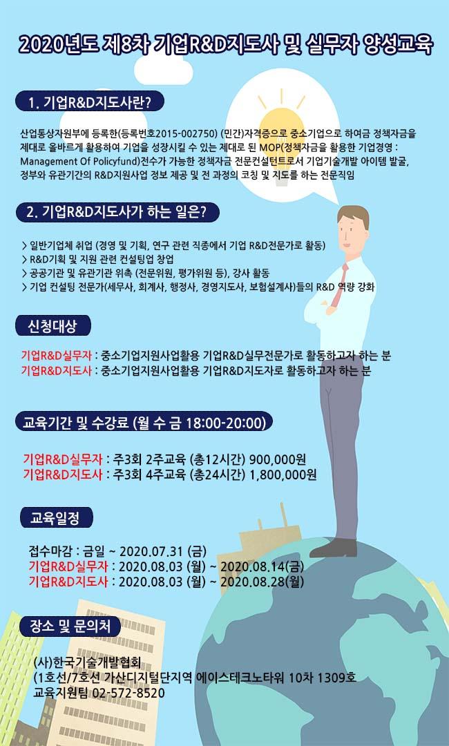 2020_8차_포스터