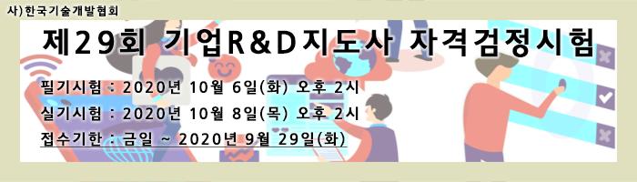 자격검정시험 샘플_29회_배너_