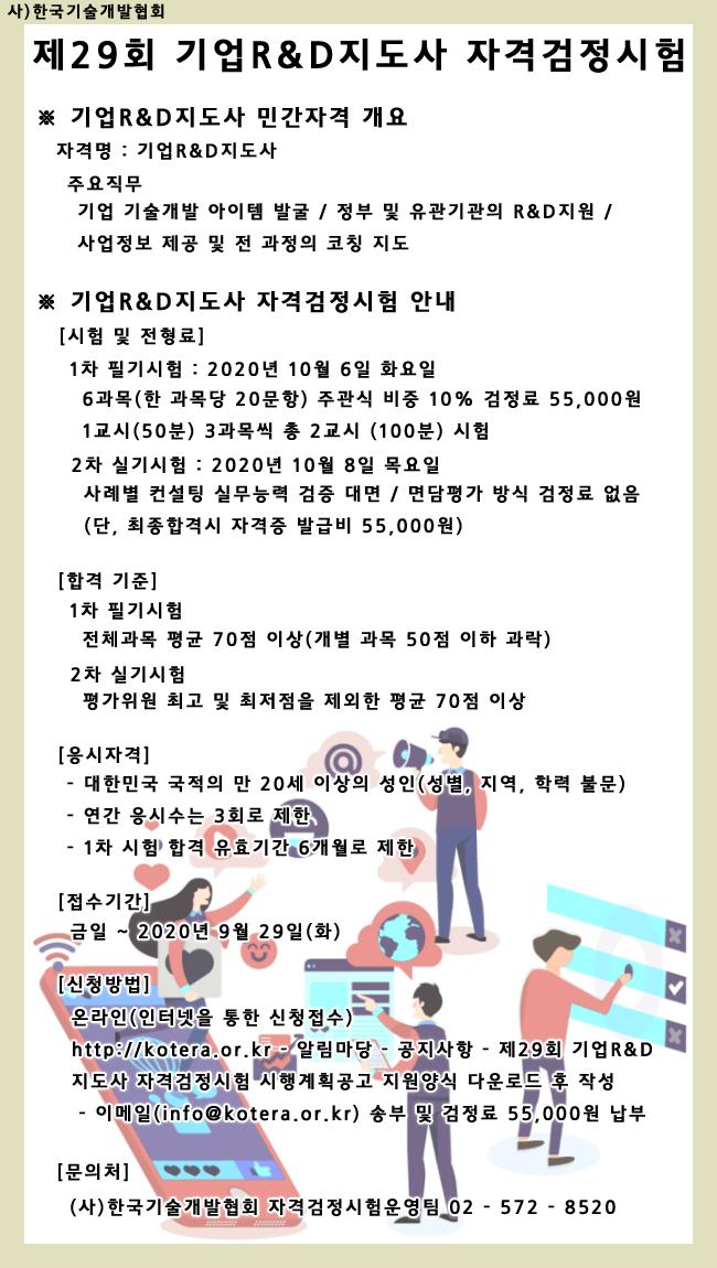 자격검정시험 샘플_29회_포스터_